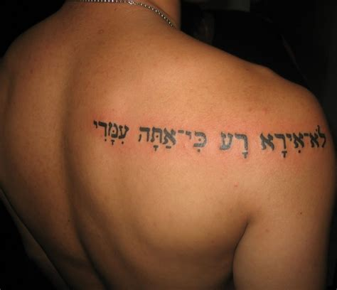 hebrew tattoos hebrew quotes quotesgram