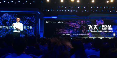 alibaba technology alibaba establishes global research academy