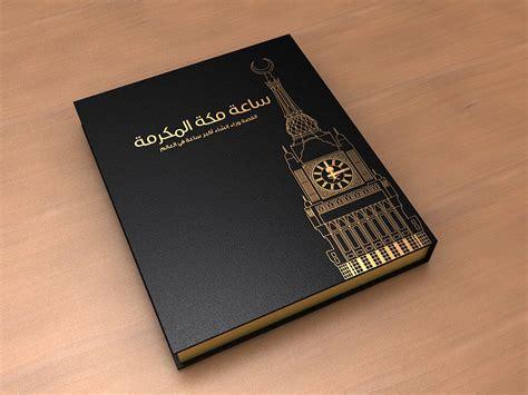 Floor Plan Free Download branding makkah clock tower dvd by digital saint on