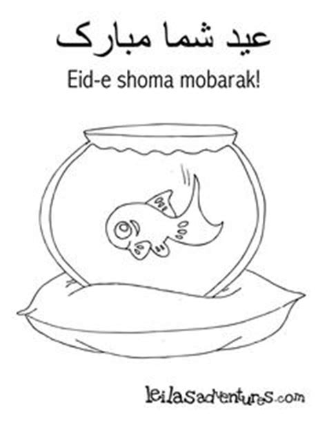 iranian new year coloring pages happy nowruz colouring card norooz activities