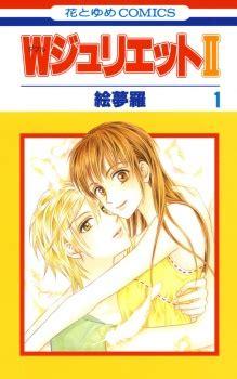 Anime W Juliet by W Juliet Ii Myanimelist Net