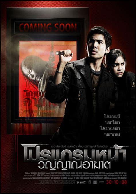film horor sadis thailand 10 film horor thailand ini paling ngeri kamu dilarang