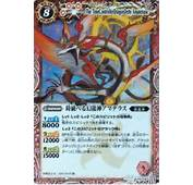 Battle Spirits Promotion Card The Time Controller Dragon