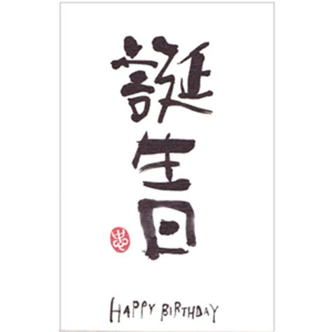 Happy Birthday Japanese Card Postcard Japanese Happy Birthday Kanji Japanya