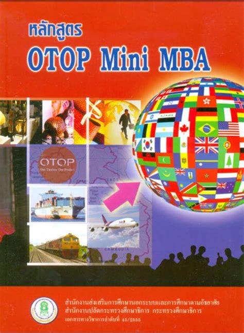 Mini Mba Book by E Book หน งส อ หล กส ตร Otop Mini Mba กศน ท องถ น