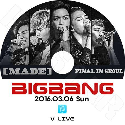Original Dvd Big Made In Seoul 楽天市場 k pop dvd bigbang in seoul made 2016 03 06 v live 日本語字幕なし ビックバン ジードラゴン ソル テヤン