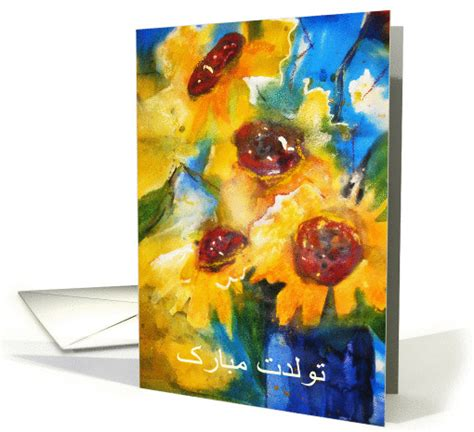 Wedding Congratulations In Farsi by Happy Birthday In Farsi Sunflowers Painting Card 1286406