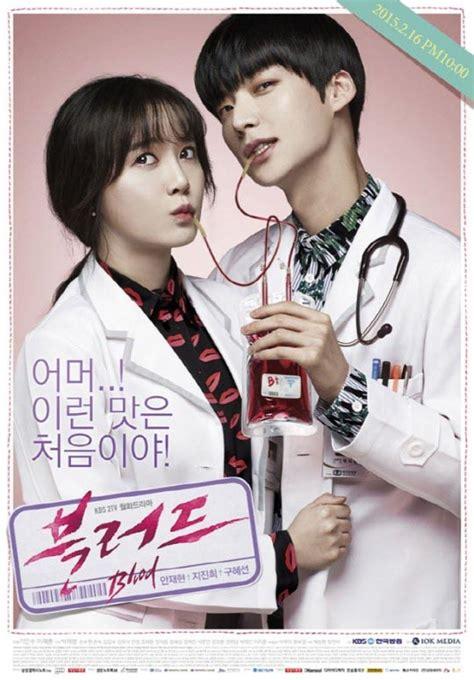 2015 fantasy korean film bloodsucking gets cutesy for fantasy medical drama blood