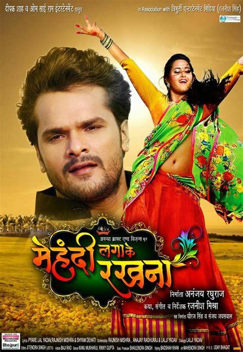 walpaper film laga mehndi laga ke rakhna trailer khesari lal yadav kajal