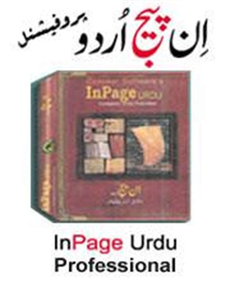 App Autodesk file extension inp inpage urdu document