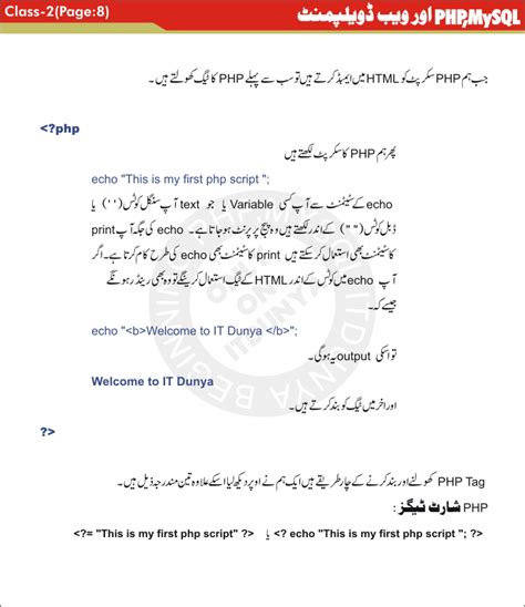php tutorial home and learn learn php in urdu php tutorial in urdu learn php