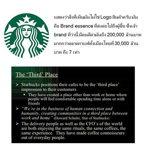Mba In A Starbucks by ไขคำตอบทำไมคนถ งชอบก น Starbucks ฉบ บเด ก Mba Pantip