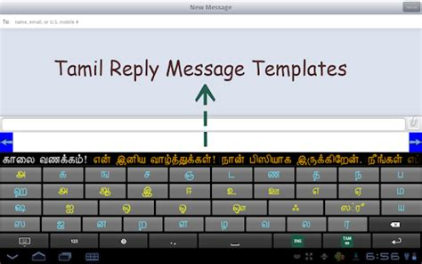 tamil typing software full version free download app ezhuthani tamil keyboard apk for windows phone