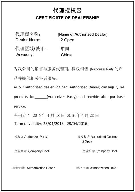 certification letter for dealership how to verify a weibo account when you are not a