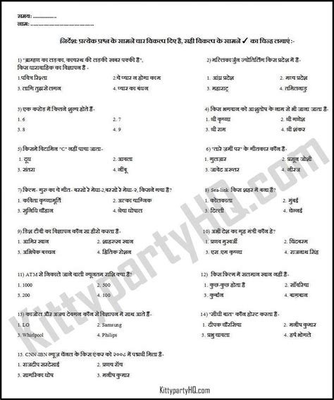 quiz questions based on india indian kitty party quiz paper based game written in hindi