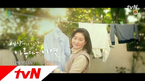 watch the most beautiful goodbye in the world korean drama the most beautiful goodbye 네 엄마라서 행복해 171209 ep 1 youtube