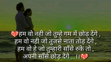 hindi sad love romantic shayari images wallpaper