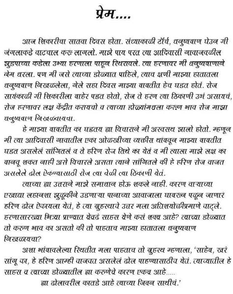 Marathi Sambhog Katha To Read | marathi sambhog katha to read adanih com