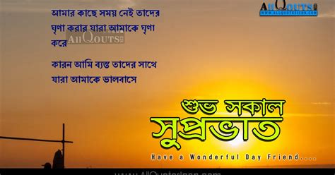 bengali good morning sms bangla good morning quotes greetings wallpapers best