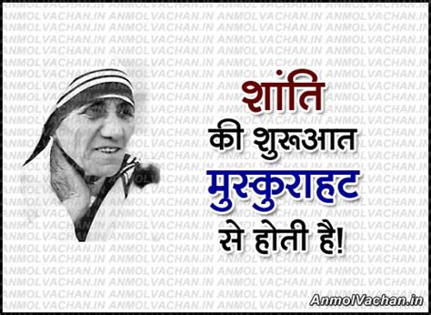 mother teresa biography in hindi font famous quotes in hindi quotesgram