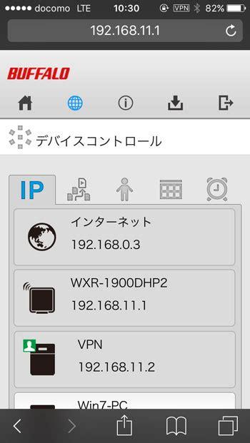 On Iphone What Is Vpn Iphoneからvpnを利用して3g Lteで自宅pcをwol 遠隔操作する方法 Will Feel Tips