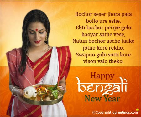 new year bangla kobita sms messages html autos weblog