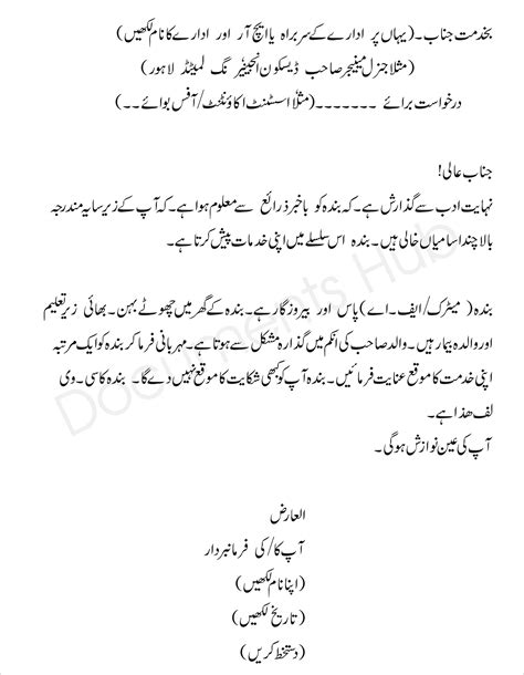 pattern of writing letter in urdu sle job application in urdu employment application