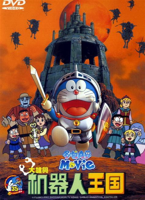 doraemon movie nobita and the robot kingdom 哆啦a夢 大雄與機器人王國 doraemon nobita and the robot kingd