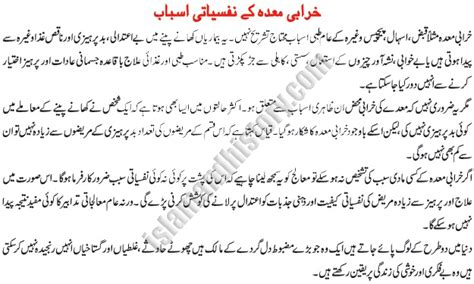 Detox Meaning In Urdu by Psychological Causes Of Stomach Problems In Urdu Autos Post