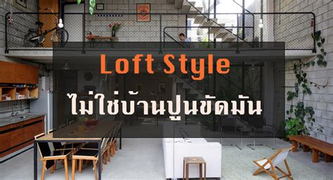 loft style house loft home style crowdbuild for