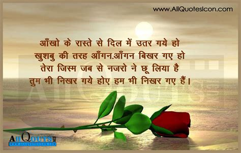 images of love thoughts in hindi love shayari in hindi www allquotesicon com telugu