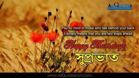 bengali good morning sms happy thursday images best bengali good morning quotes