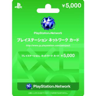 Psn Network Gift Card - japanese playstation network card 5000jpy