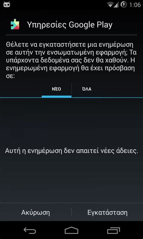 gogle play service apk greece android τα play services αναβαθμίζονται φτάνουν στην v4 1