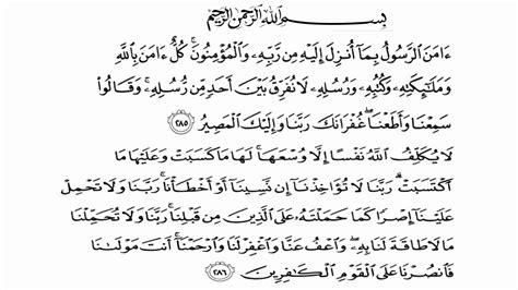 surat al baqarah ayat   maksud surah al baqarah