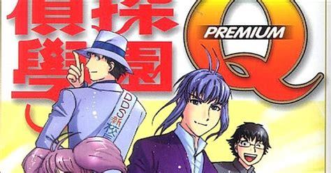 Majalah Komik Cherry Vol 1 5 2005 Set detective school q b indonesia ebook dan gratis
