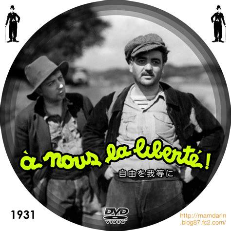 clair rené a nous la liberté 1931 美しき女たち男たち 自由を我等に 192 nous la libert 233 1931