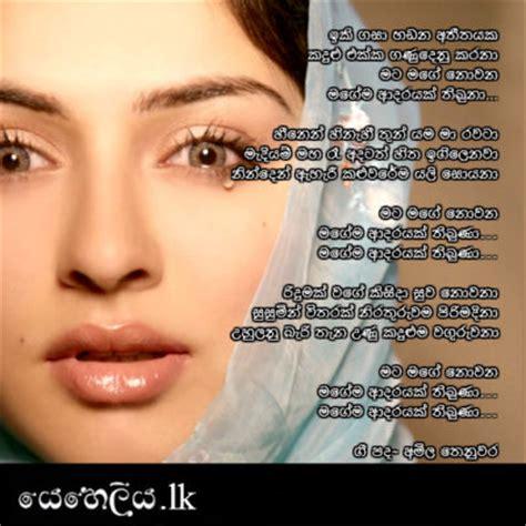 Wedding Song Sinhala by Sinhala Songs Lyrics Sinhala Songs Lyrics
