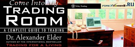 a came into my room books come into my trading room elder forex