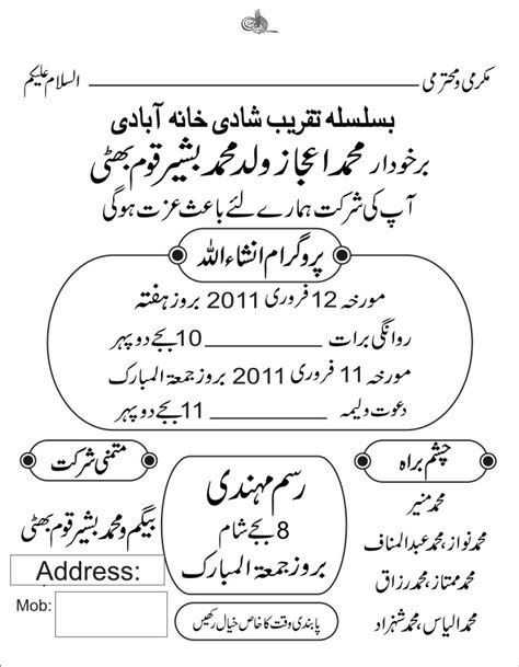 wedding cards templates in urdu 2 weddings in pakistan urdu 506 ancillary for teaching culture