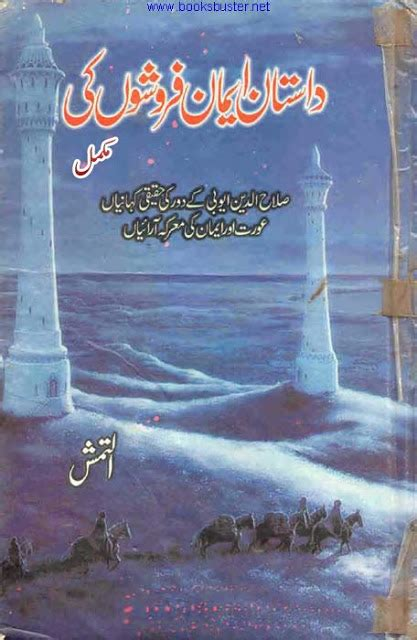 Novel Dastan All The Single free urdu book dastan iman faroshon ki by altamsh