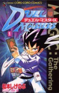 Komik Duel Master Volume 2 duel masters 1 233 dition simple shogakukan sanctuary