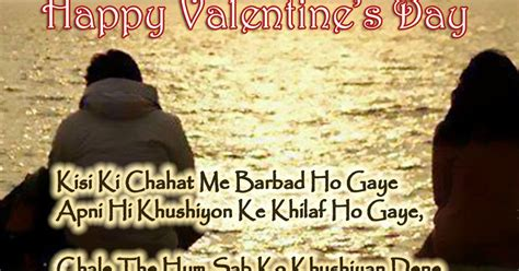 sad valentines day pictures happy s day sad shayari pictures for