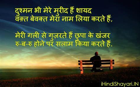 hindi shayari image image gallery sad shayari
