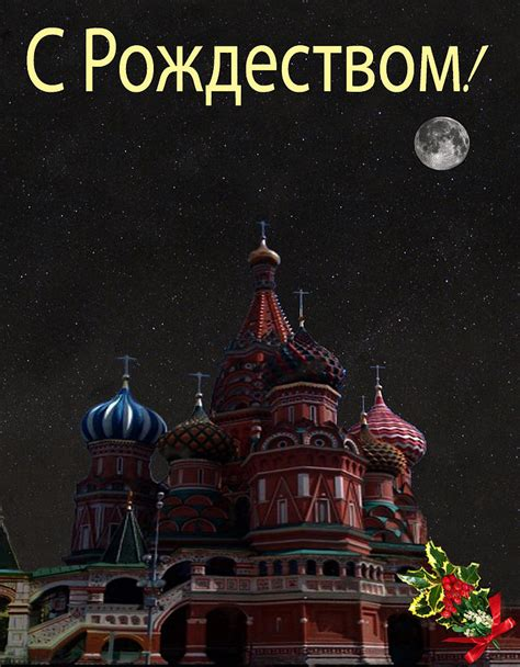 images of christmas in russia moscow russian merry mixed media by eric kempson