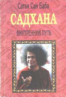 Sadhana The Inward Path Sai Baba