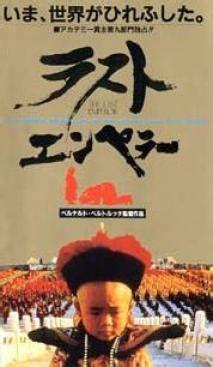 The L 1987 1987年 映画 ラスト エンペラー オイラのブログ 楽天ブログ