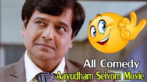 film comedy all tamil comedy aayudham seivom movie all comedy vivek