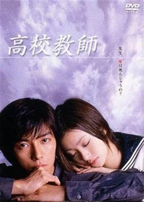 dramacool itazura na kiss 1000 images about japanese romance movies drama on