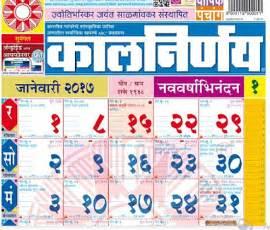 Calendar 2018 In Marathi Free Kalnirnay 2017 Marathi Calendar Pdf Jobsfundaz